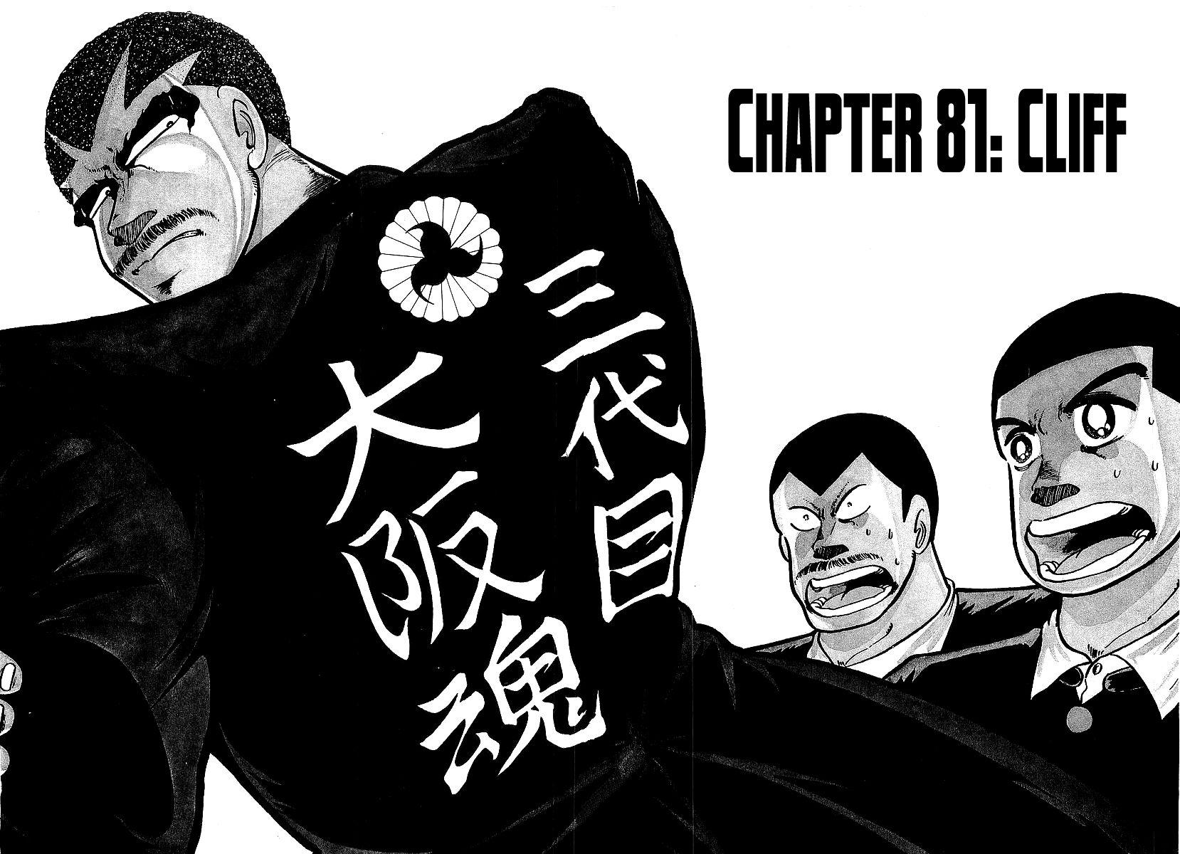 Osu Karatebu 81 Page 2