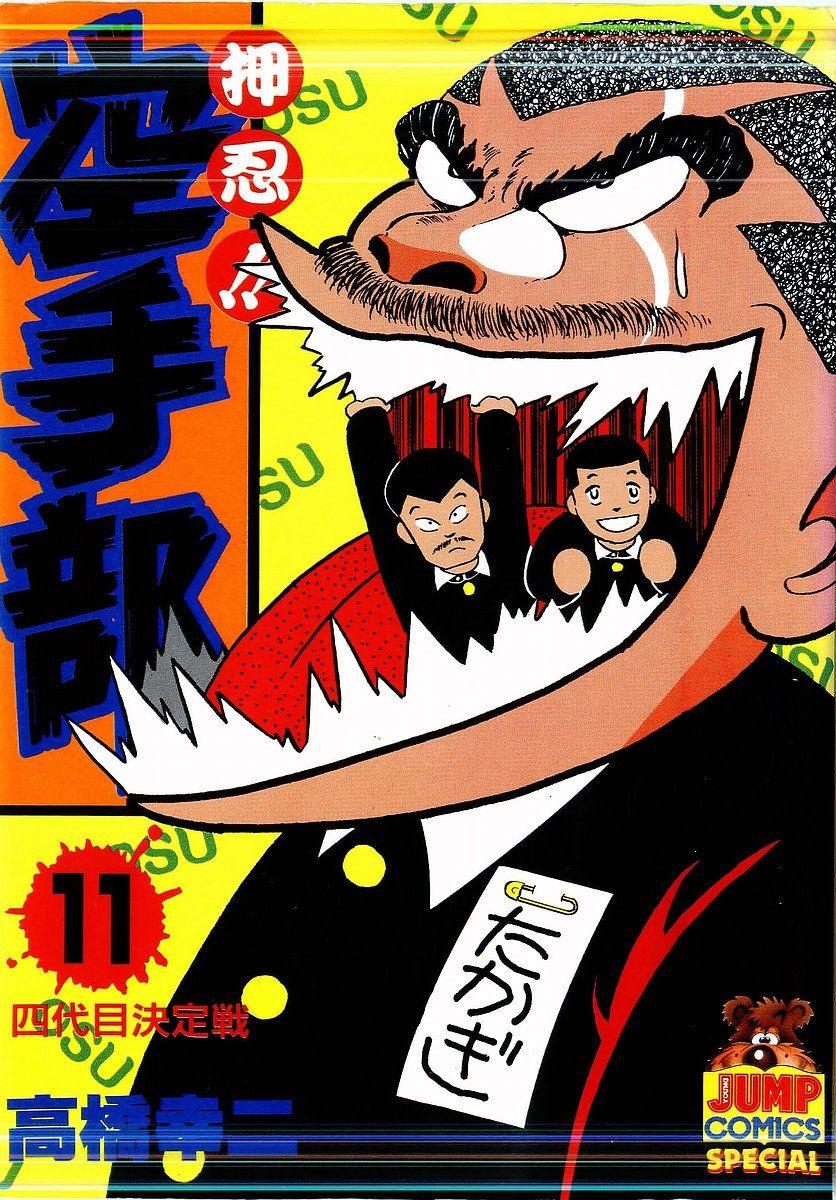 Osu Karatebu 101 Page 1