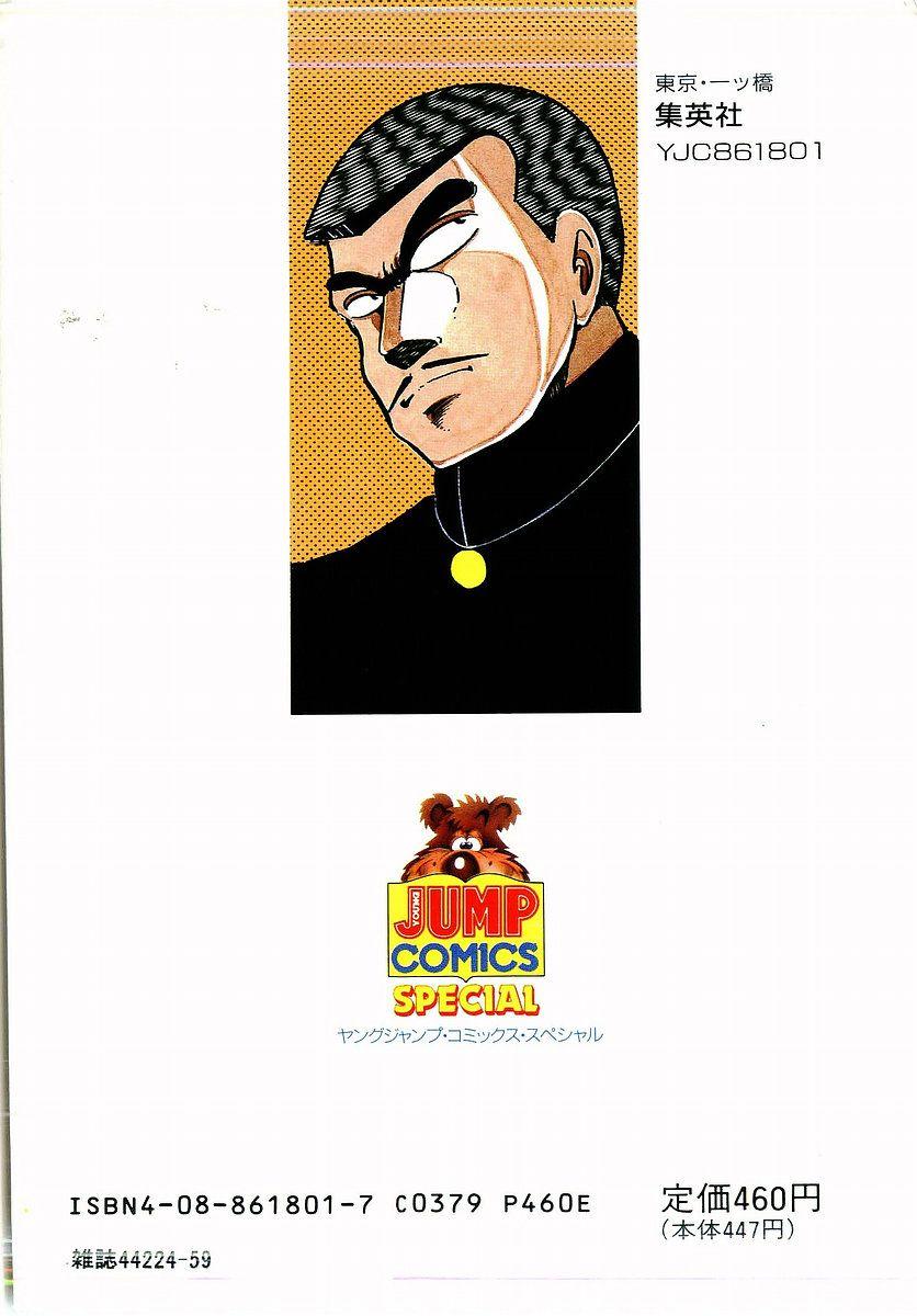 Osu Karatebu 101 Page 2