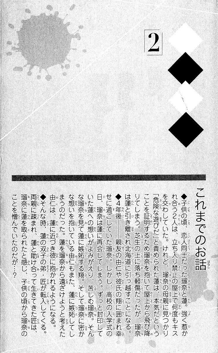 Renai Shinjuu 3 Page 3