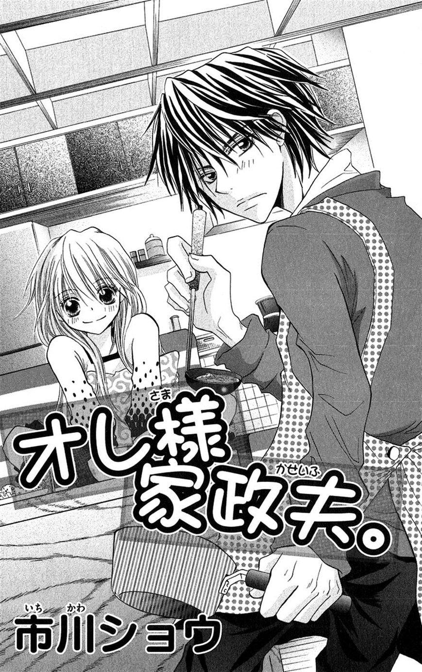 Houkago, Kimi to Koi o Shite. 5 Page 1