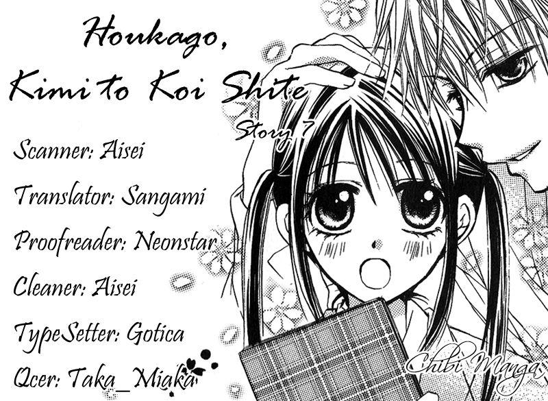 Houkago, Kimi to Koi o Shite. 7 Page 1