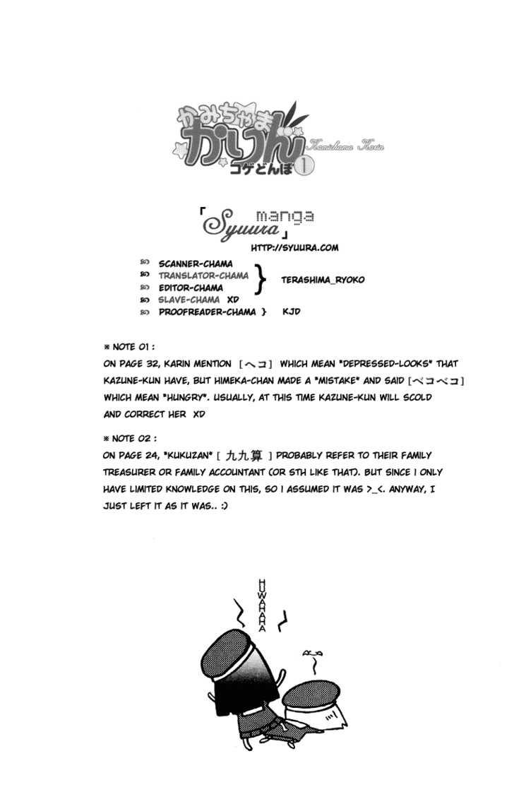 Kamichama Karin 5 Page 1