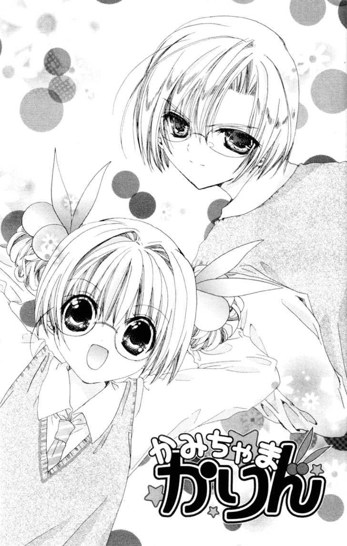 Kamichama Karin 9 Page 1