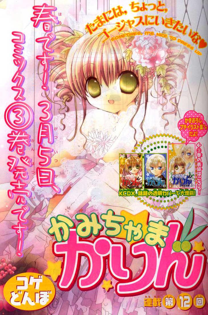 Kamichama Karin 15 Page 1