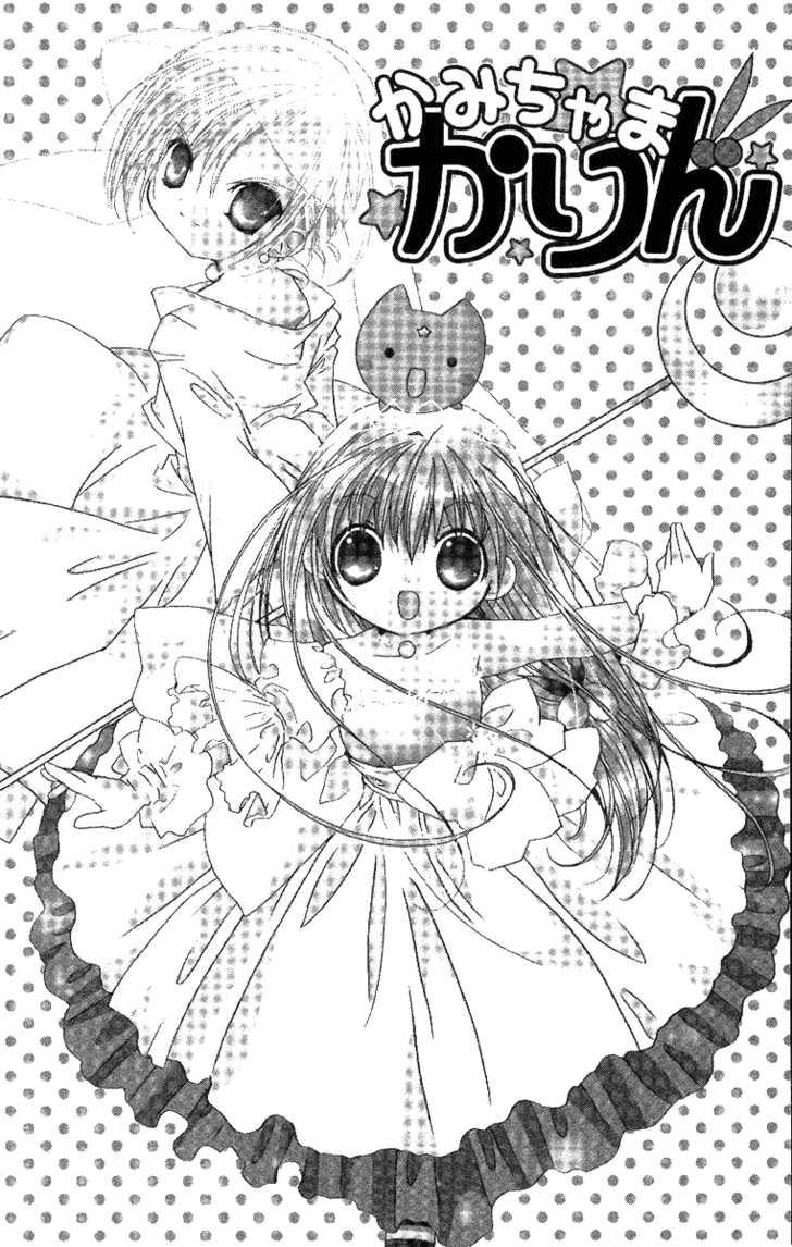 Kamichama Karin 23 Page 2