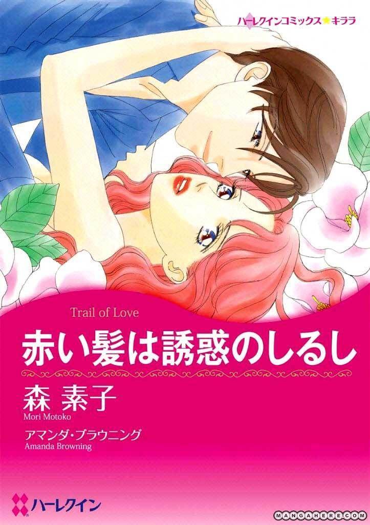 Akai Kami wa Yuuwaku no Shirush 1 Page 1