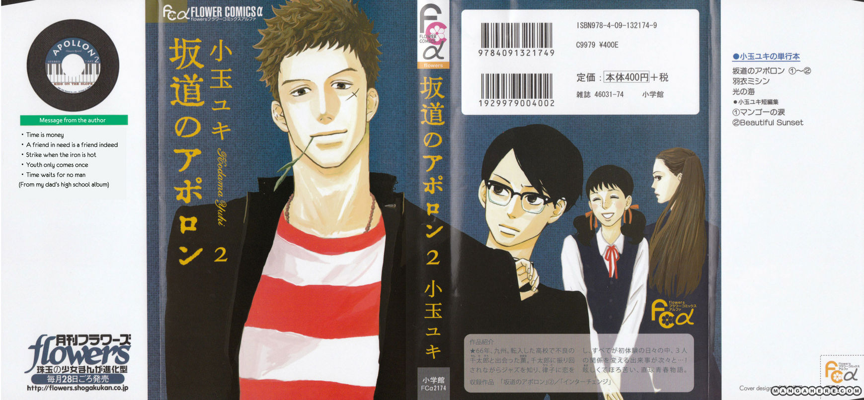 Sakamichi no Apollon 6 Page 1