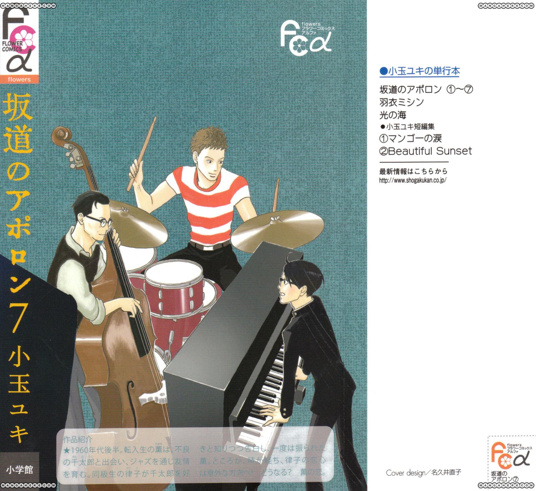 Sakamichi no Apollon 31 Page 2