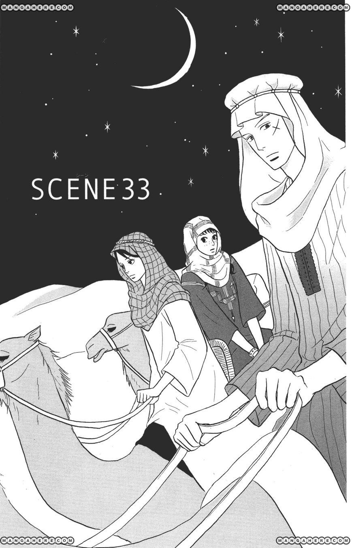 Sakamichi no Apollon 33 Page 1