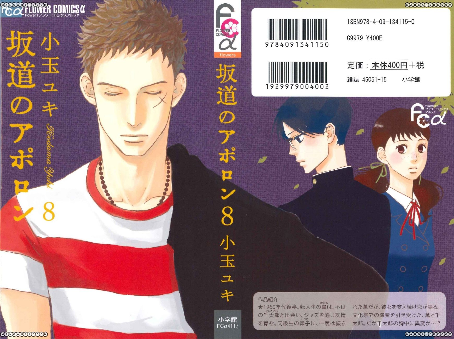 Sakamichi no Apollon 36 Page 1