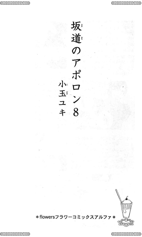 Sakamichi no Apollon 36 Page 2