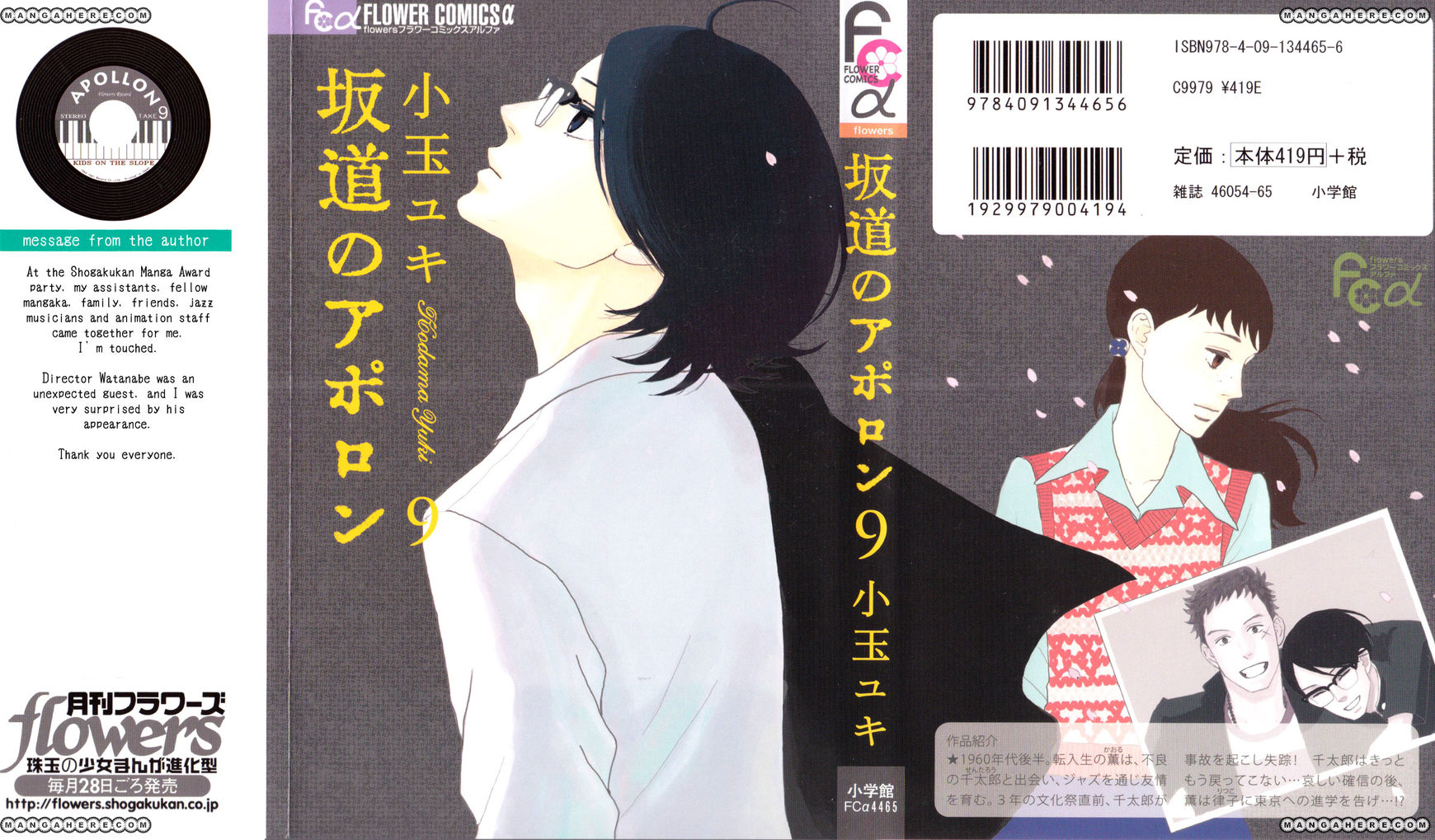 Sakamichi no Apollon 41 Page 1