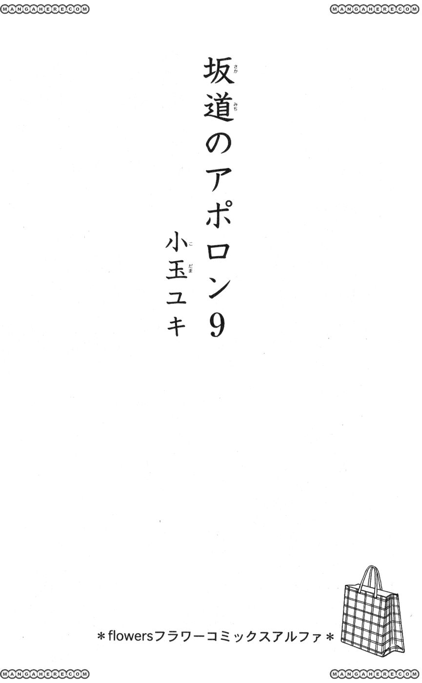 Sakamichi no Apollon 41 Page 2