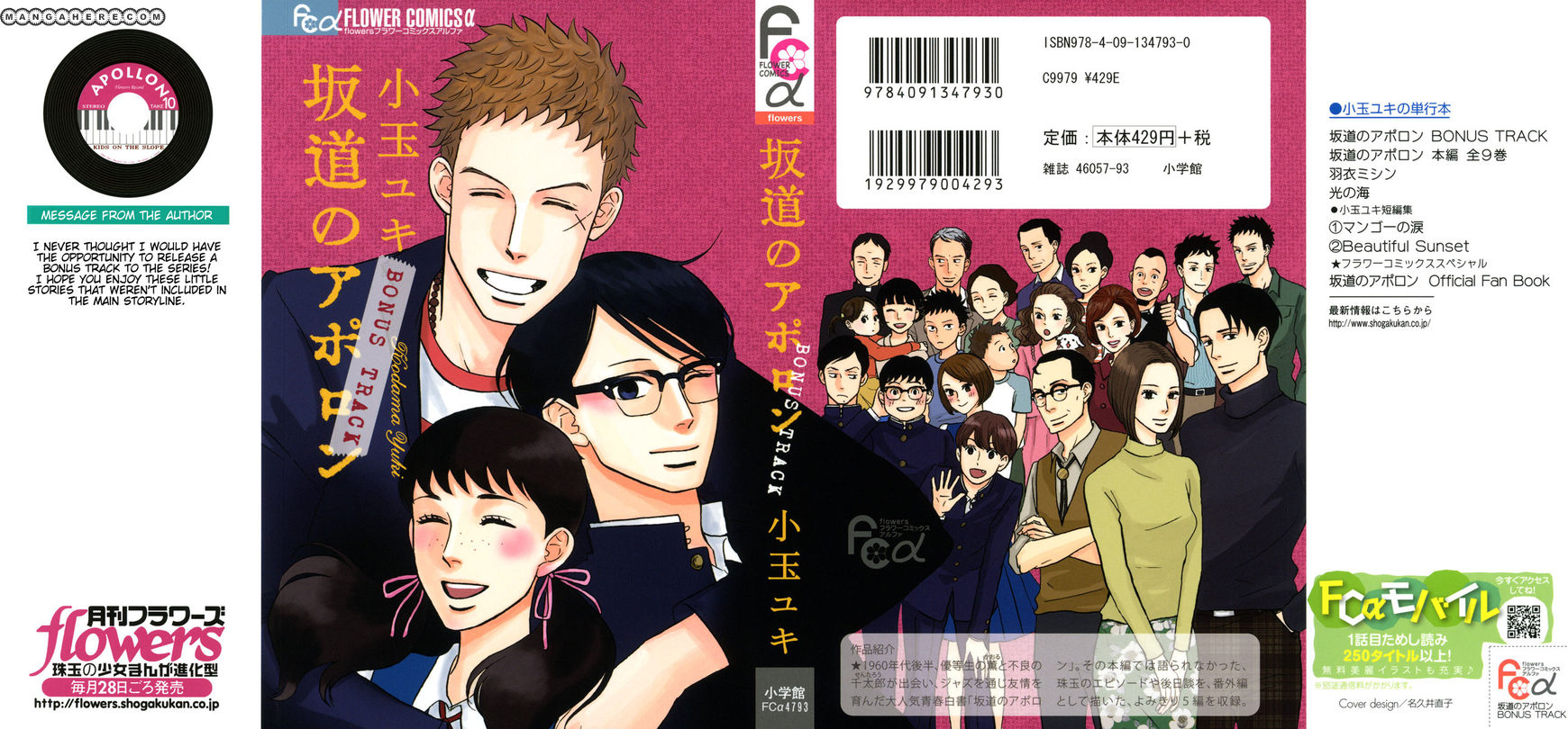 Sakamichi no Apollon 46 Page 1