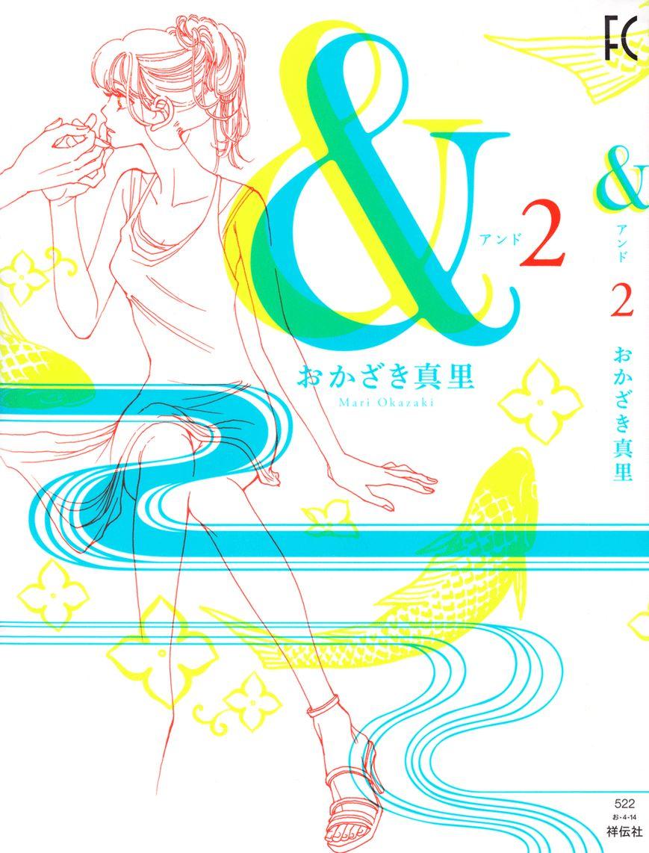 And (Okazaki Mari) 6 Page 2