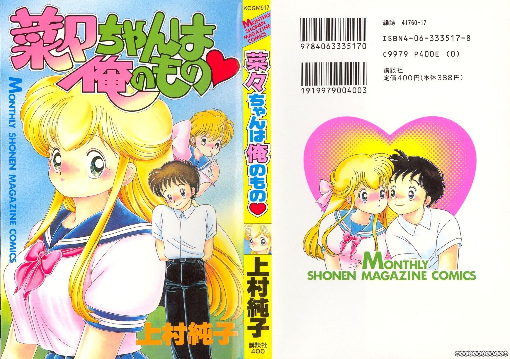 Nana-chan wa Ore no Mono 1 Page 1