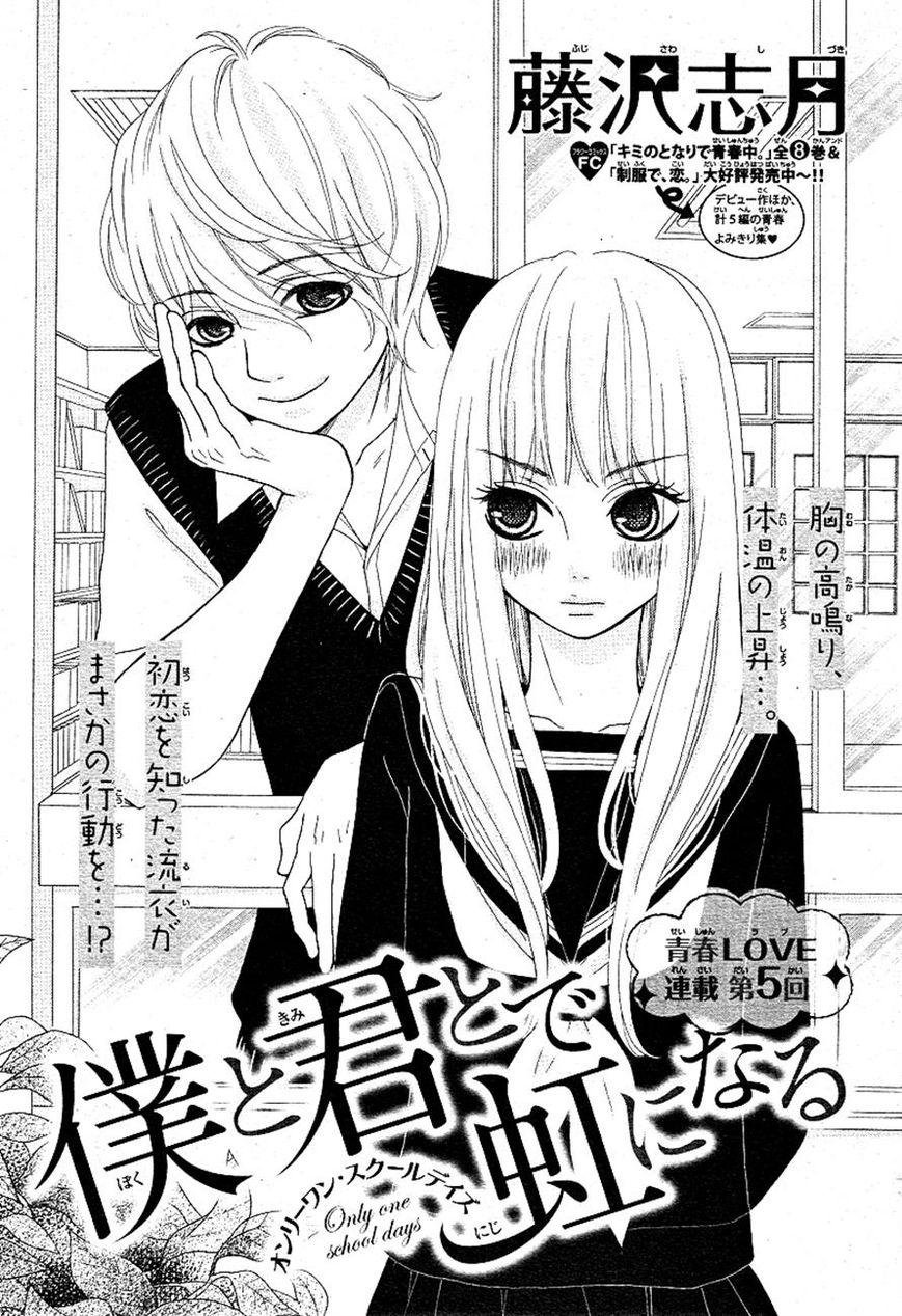 Boku to Kimi to de Niji ni Naru 5 Page 1
