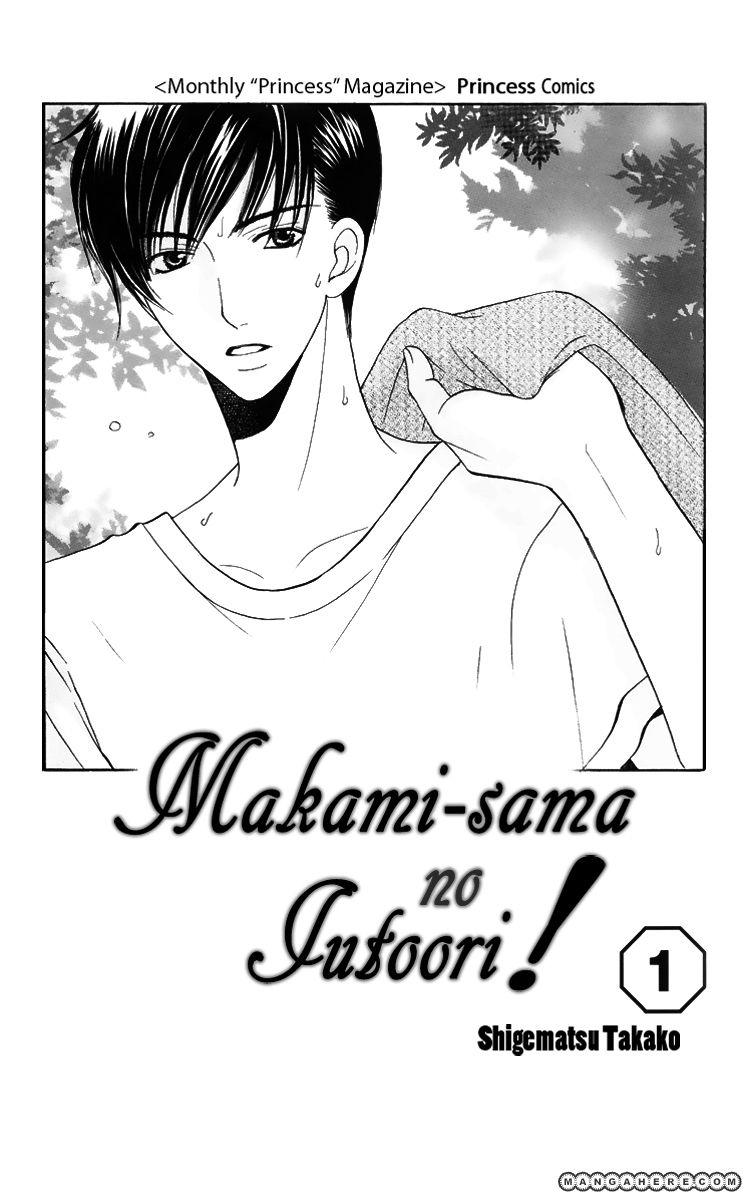 Makamisama no Iutoori! 1 Page 2