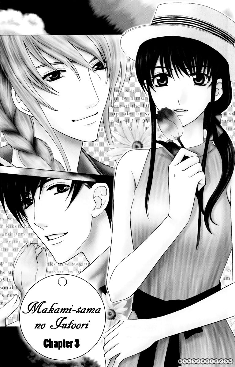 Makamisama no Iutoori! 3 Page 2