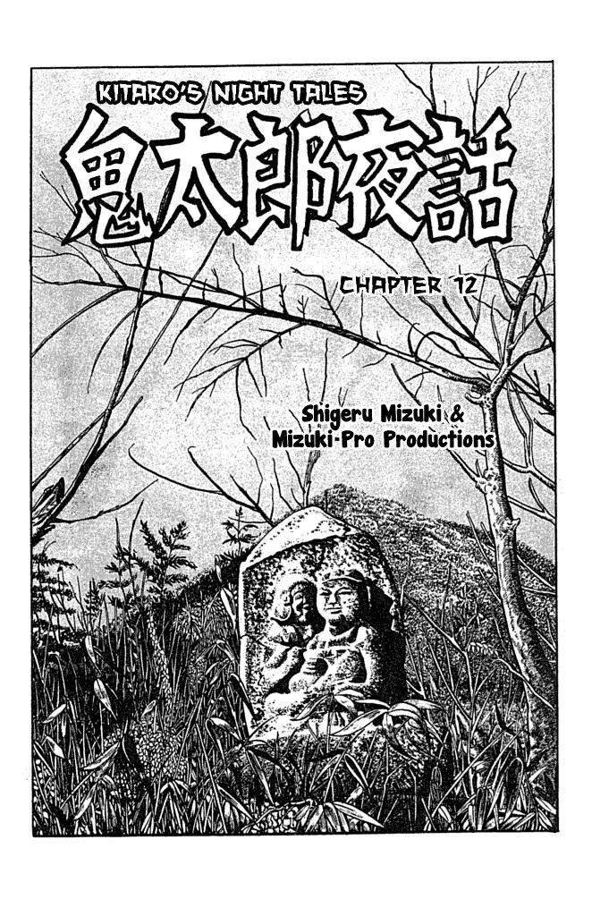 Gegege No Kitarou 13 Page 2