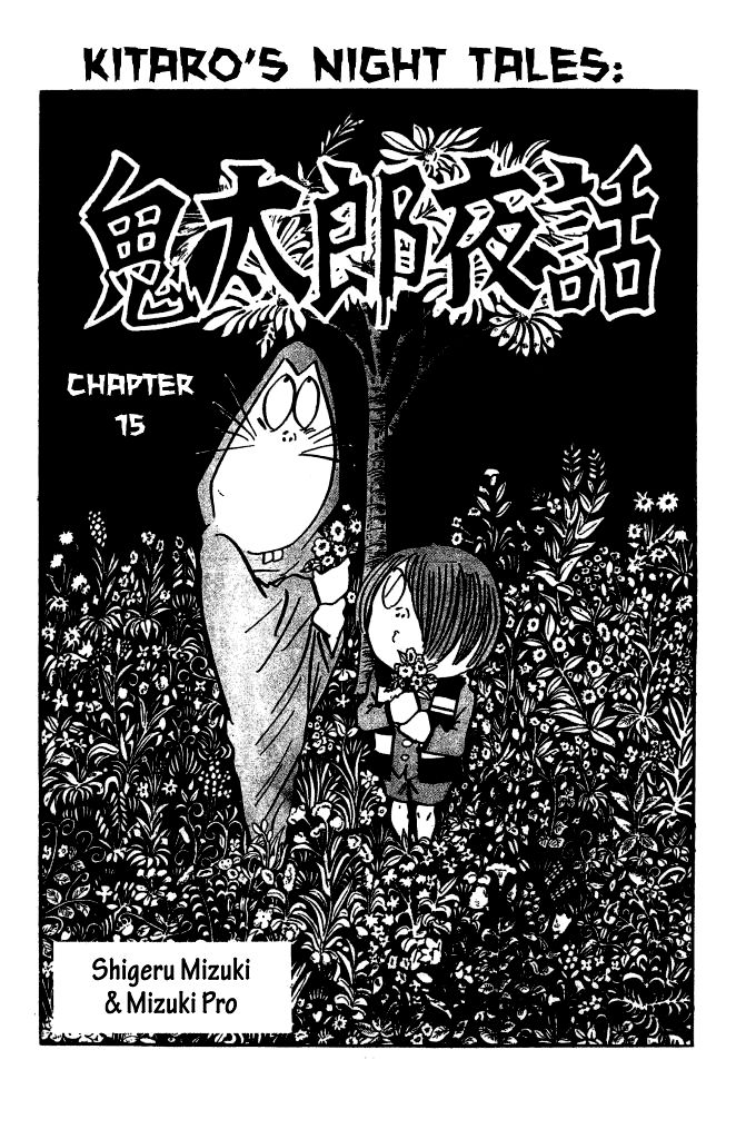 Gegege No Kitarou 15.1 Page 1