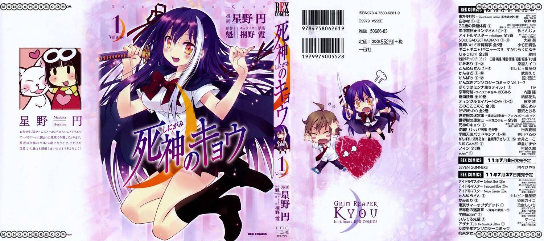 Shinigami no Kyou 1 Page 1