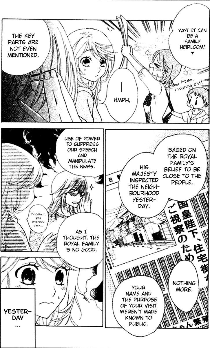 Ouji ka Prince 3 Page 3