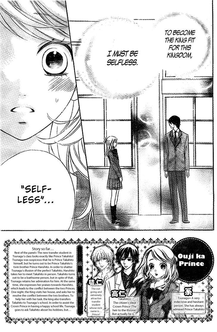 Ouji ka Prince 5 Page 2