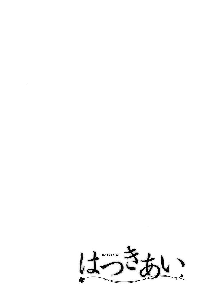 Hatsukiai 5 Page 2