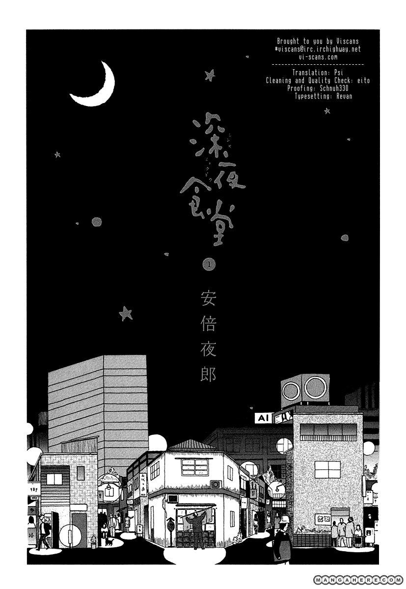 Shinya Shokudou 1 Page 1