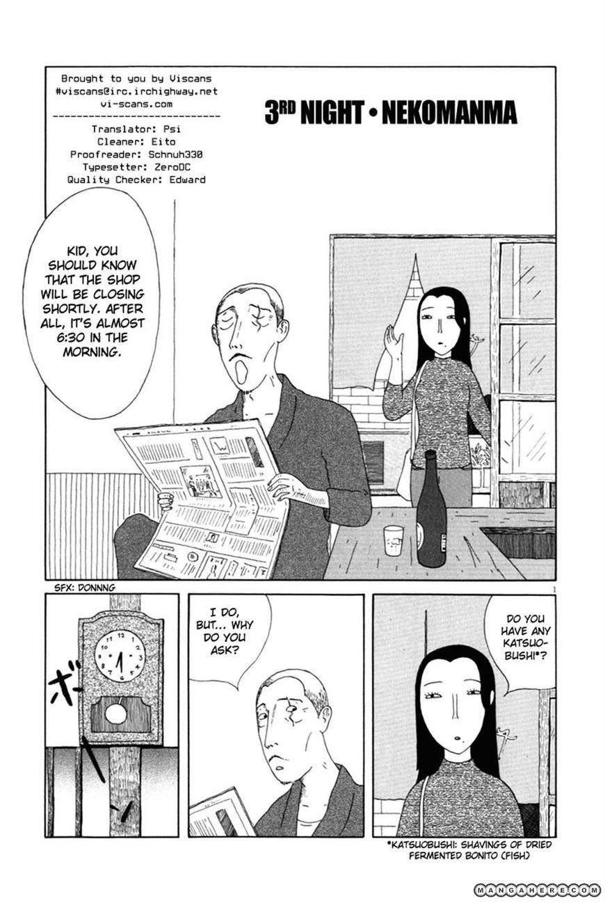 Shinya Shokudou 3 Page 1