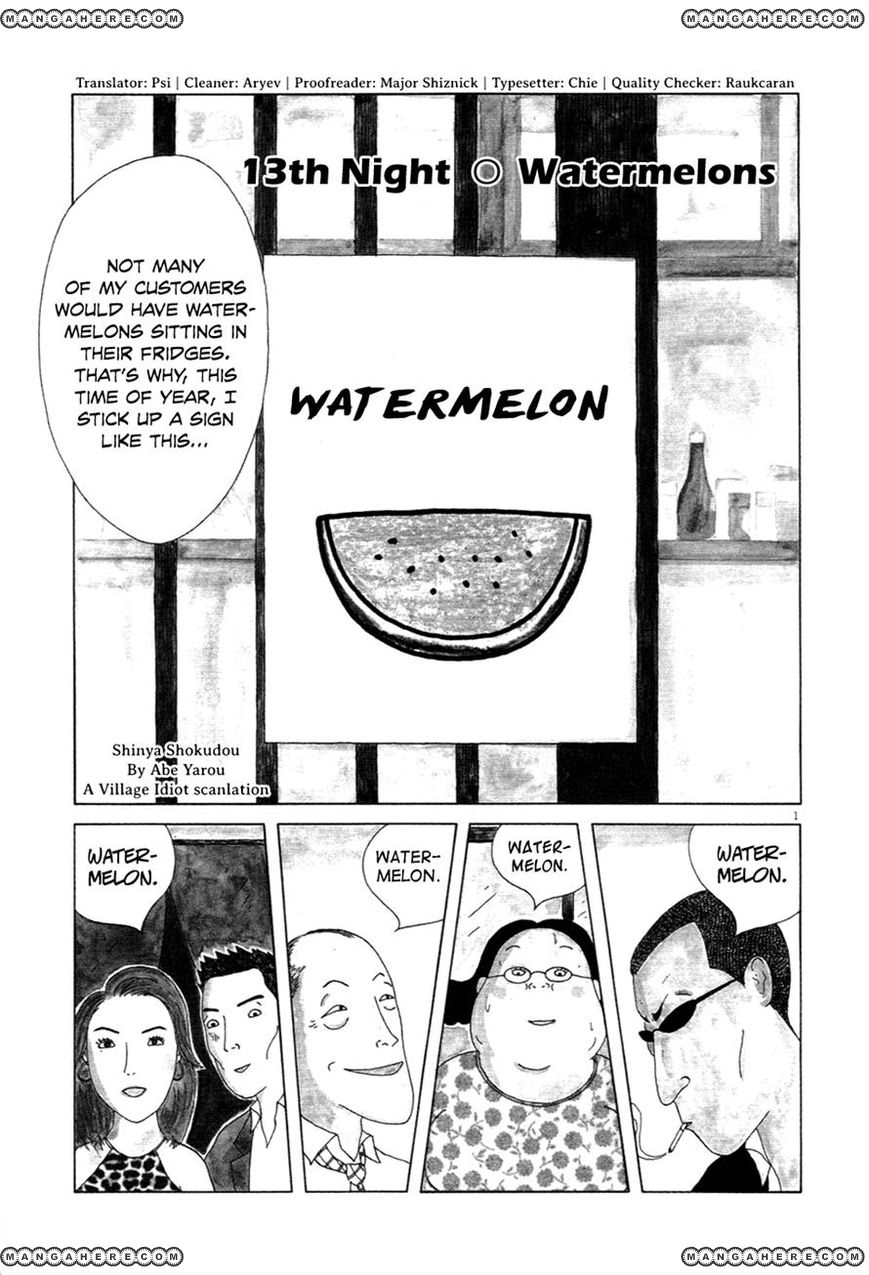 Shinya Shokudou 13 Page 1