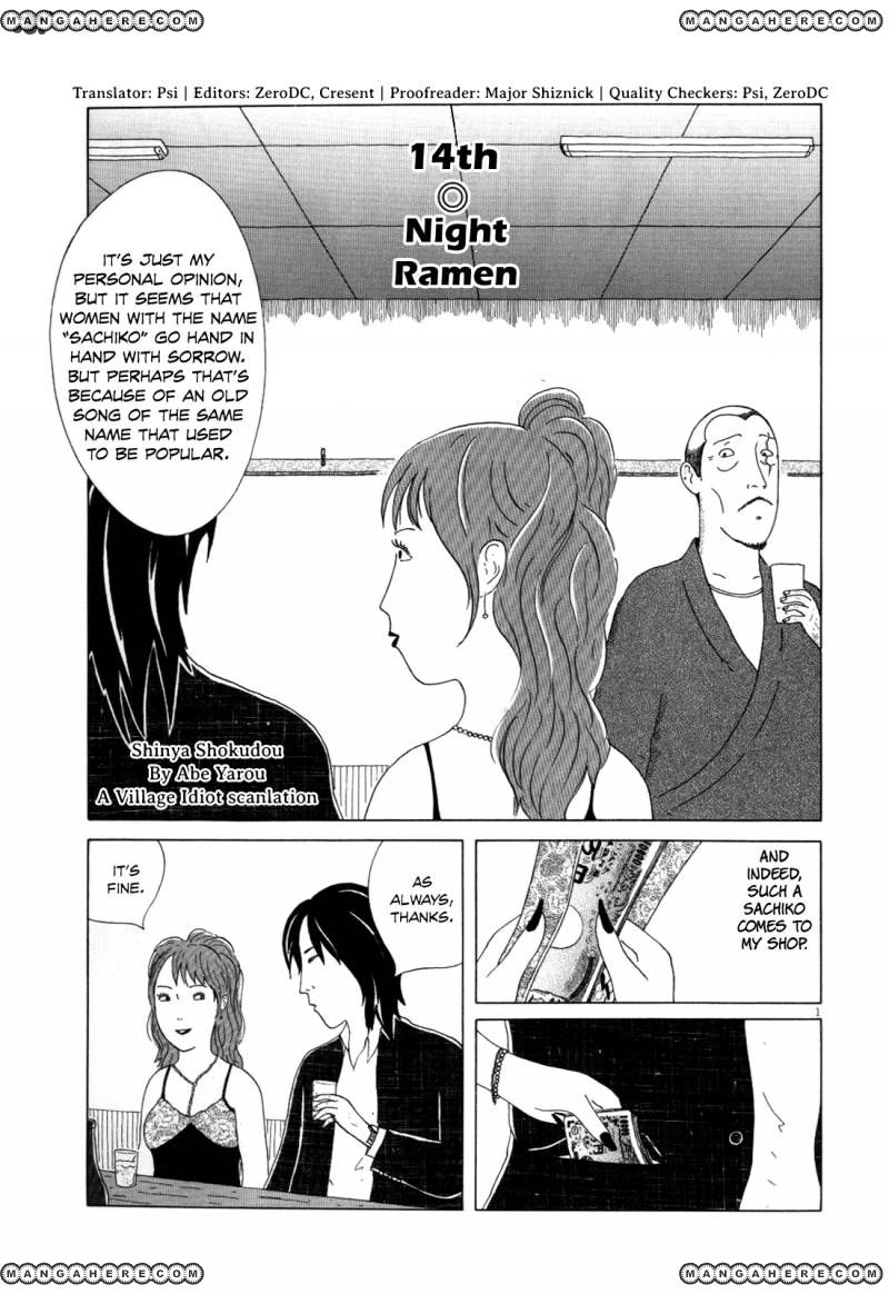 Shinya Shokudou 14 Page 2