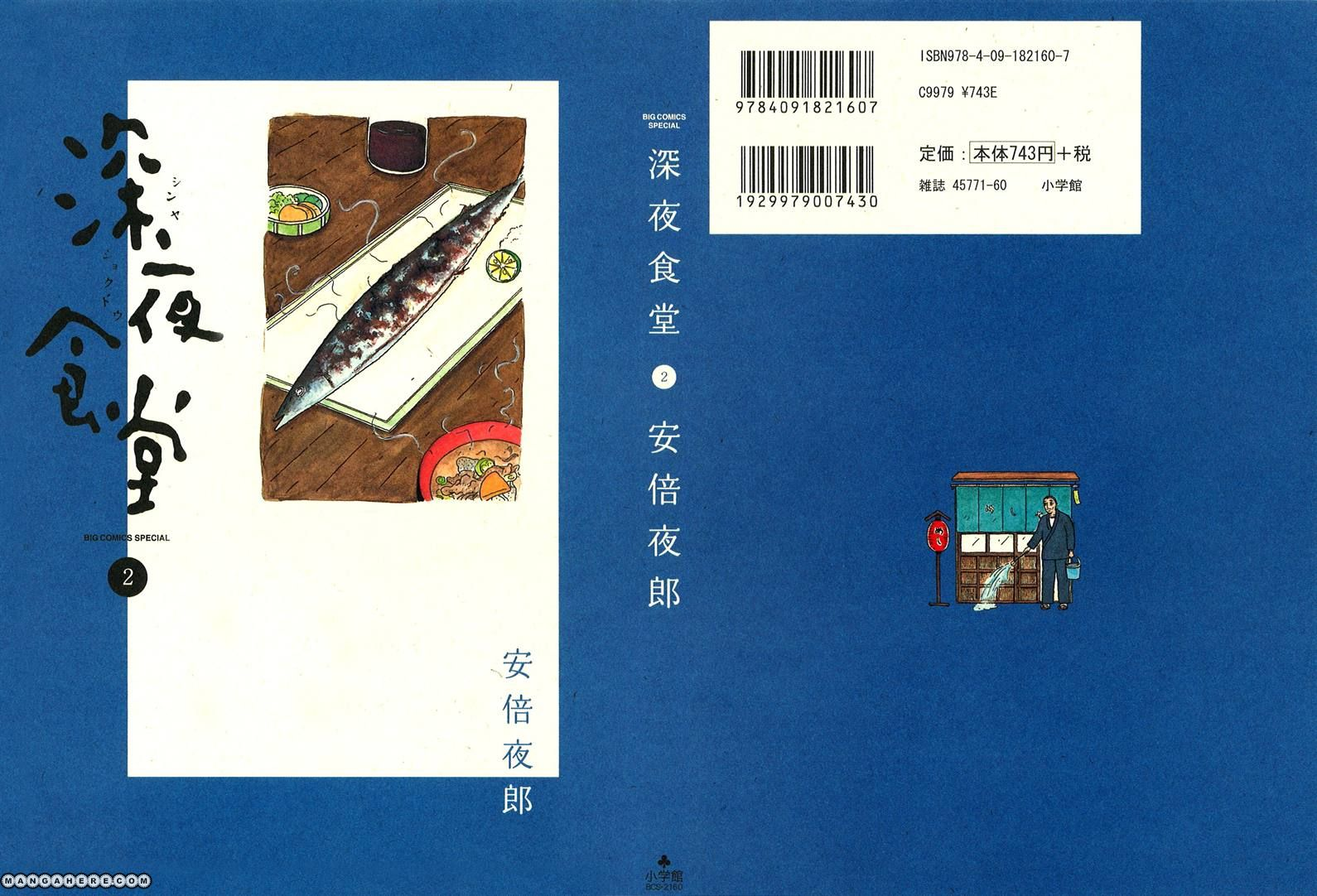 Shinya Shokudou 15 Page 1