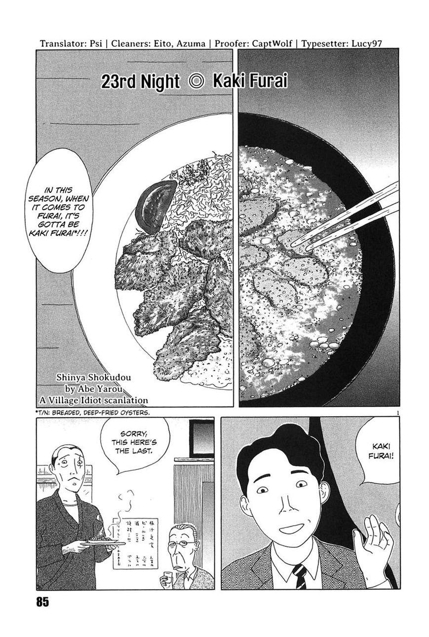Shinya Shokudou 23 Page 1