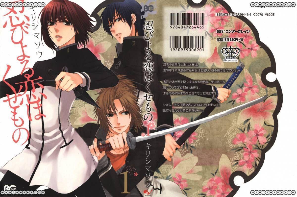 Shinobi Yoru Koi Wa Kusemono 1 Page 3