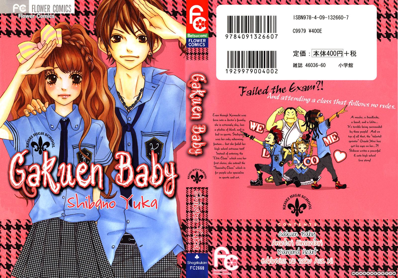 Gakuen Babe 1 Page 2