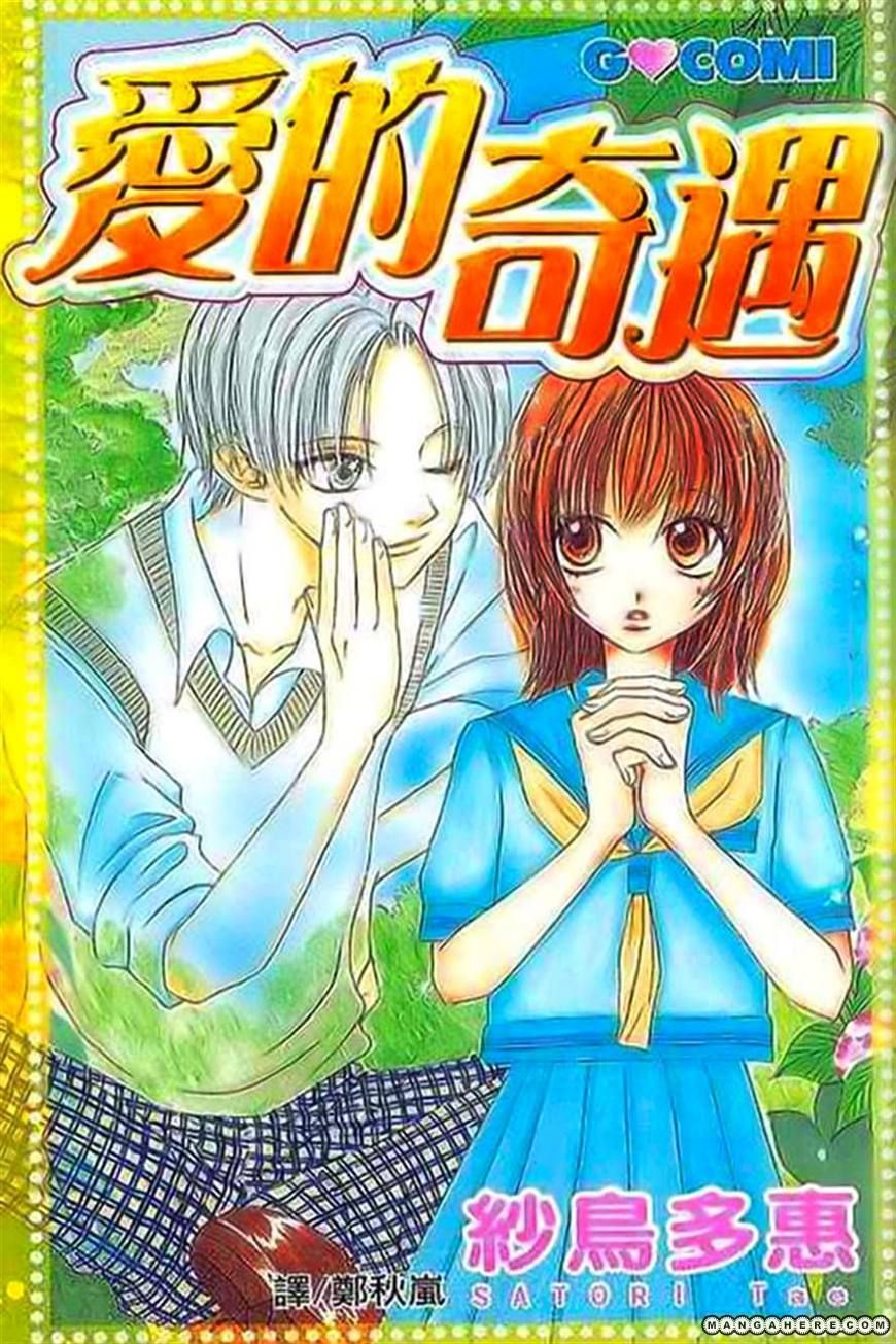 Mienai Kimi e no Okurimono 1 Page 1