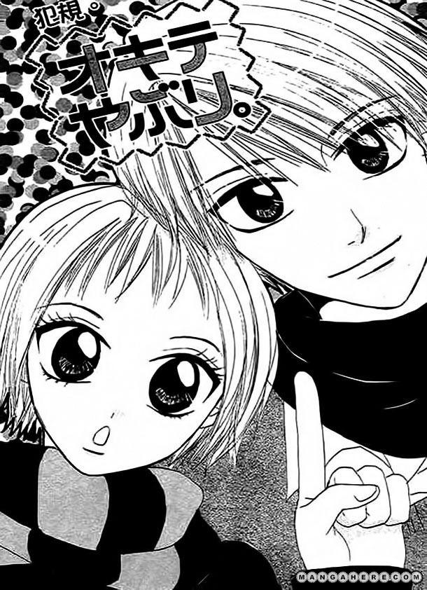 Mienai Kimi e no Okurimono 5 Page 1
