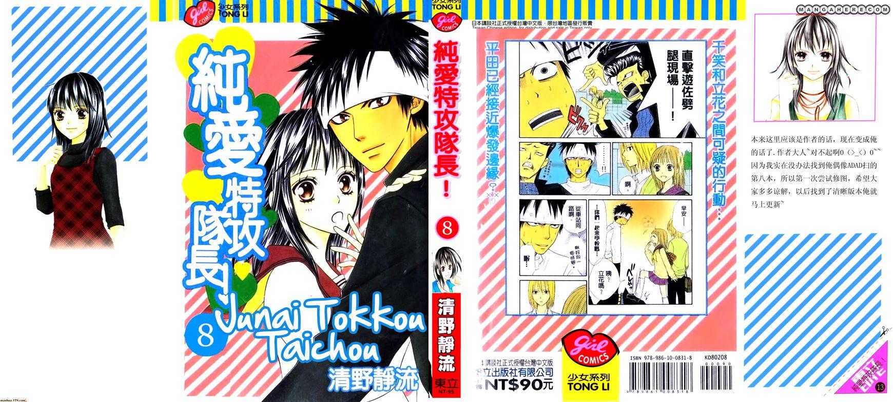 Junai Tokkou Taichou! 1 Page 1