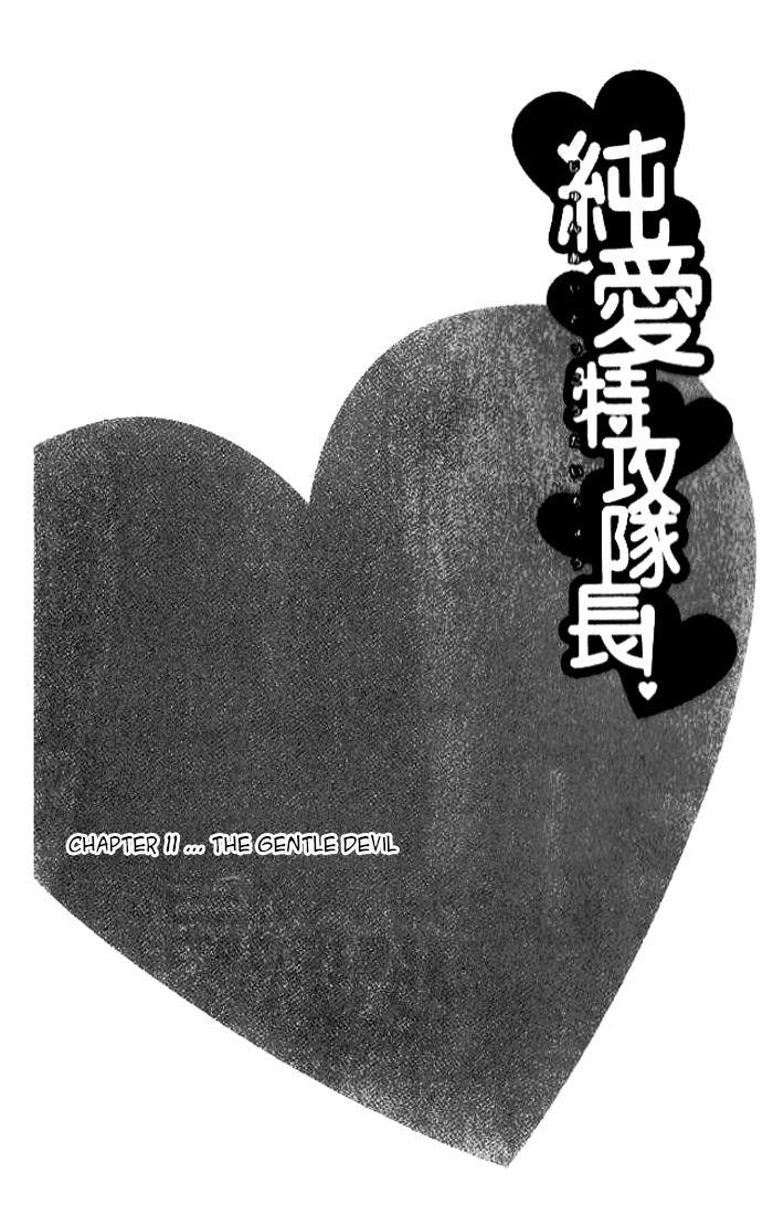 Junai Tokkou Taichou! 1 Page 3