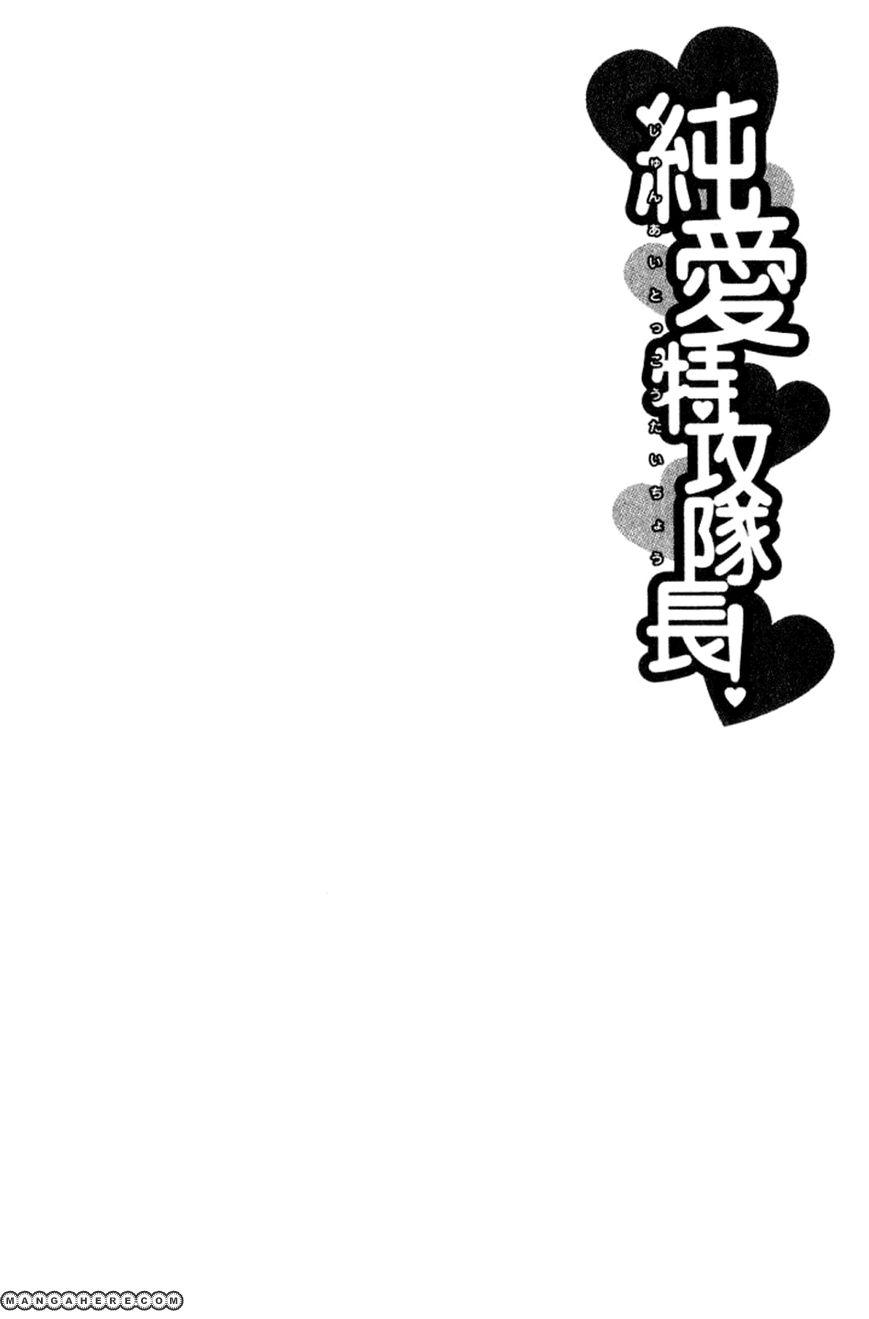 Junai Tokkou Taichou! 3 Page 2