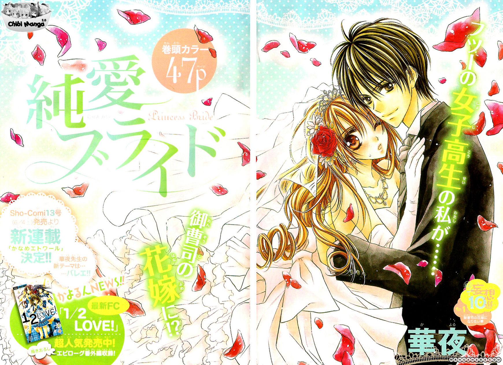 Junai Bride 1 Page 1