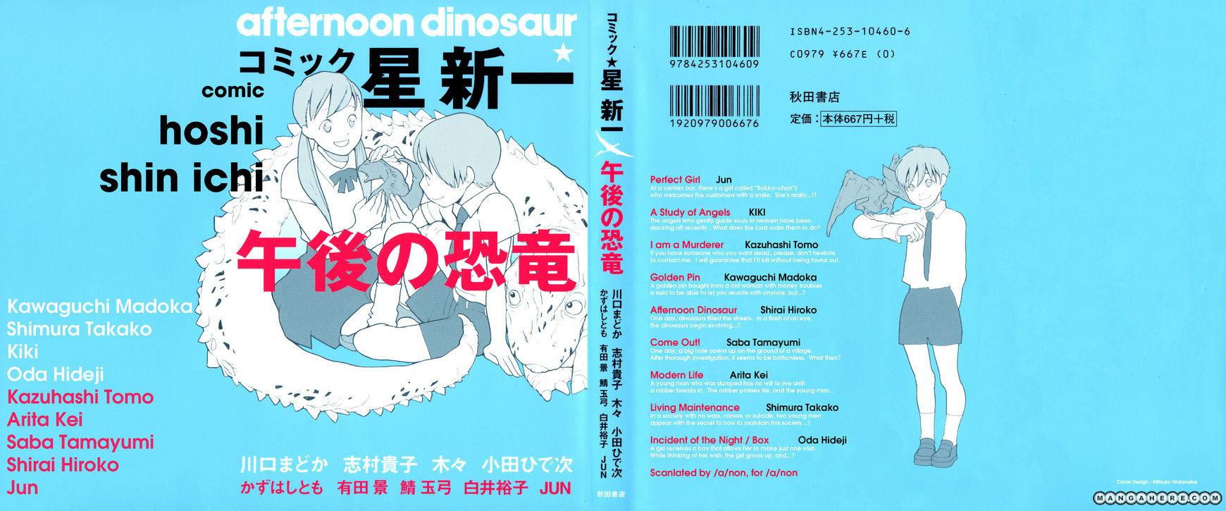 Comic Hoshi Shinichi 1 Page 1