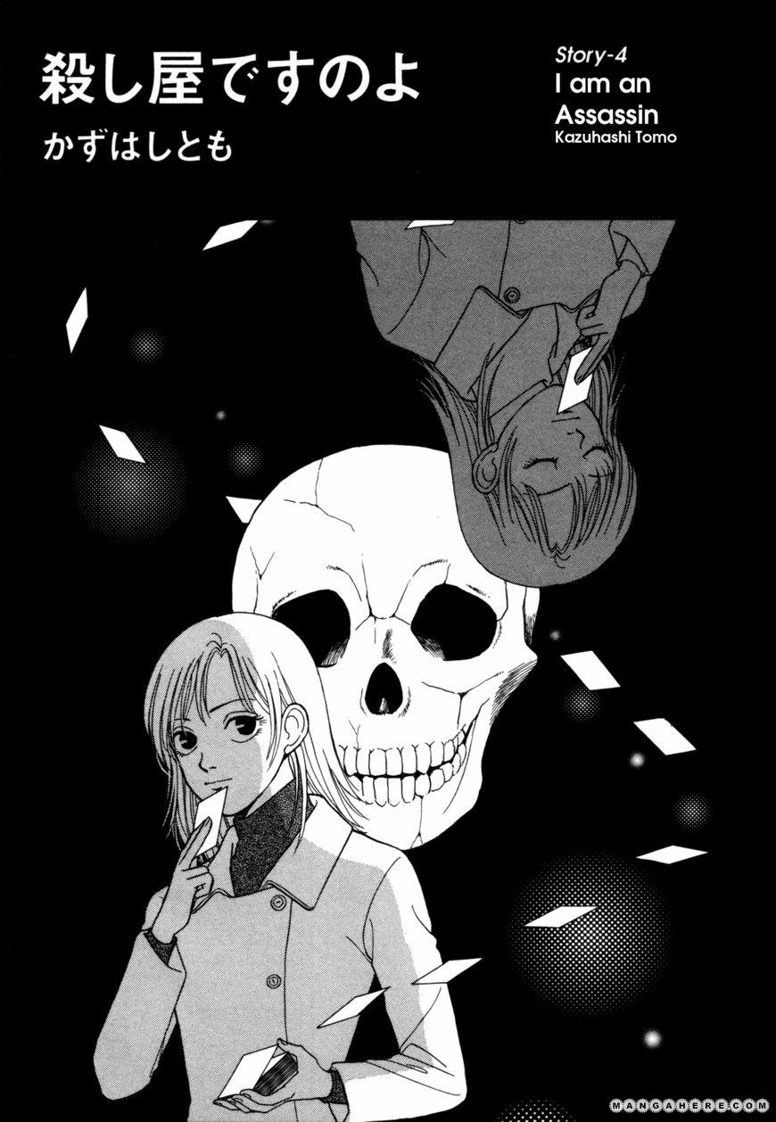 Comic Hoshi Shinichi 4 Page 1