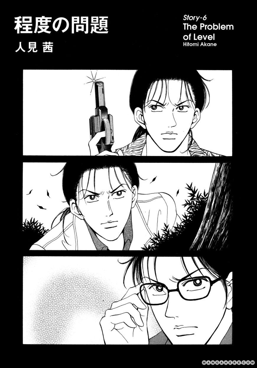 Comic Hoshi Shinichi 16 Page 1