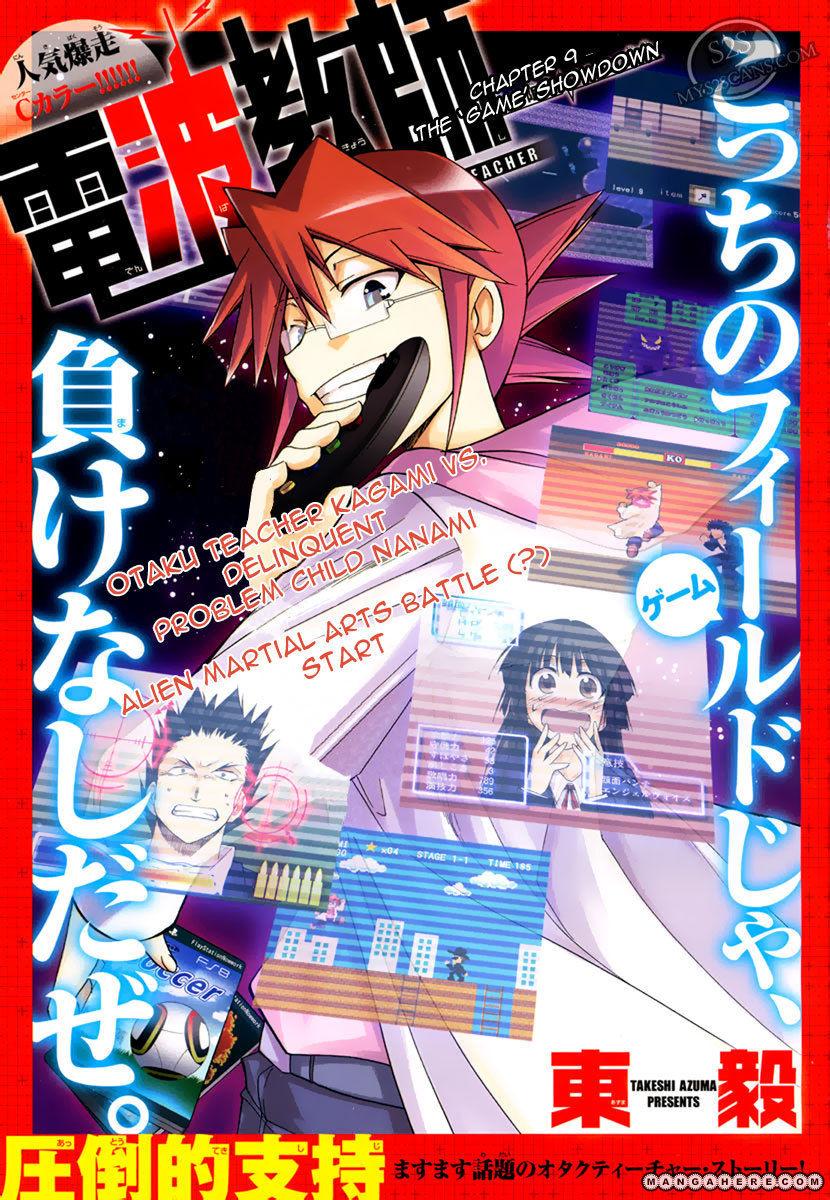 Denpa Kyoushi 9 Page 2