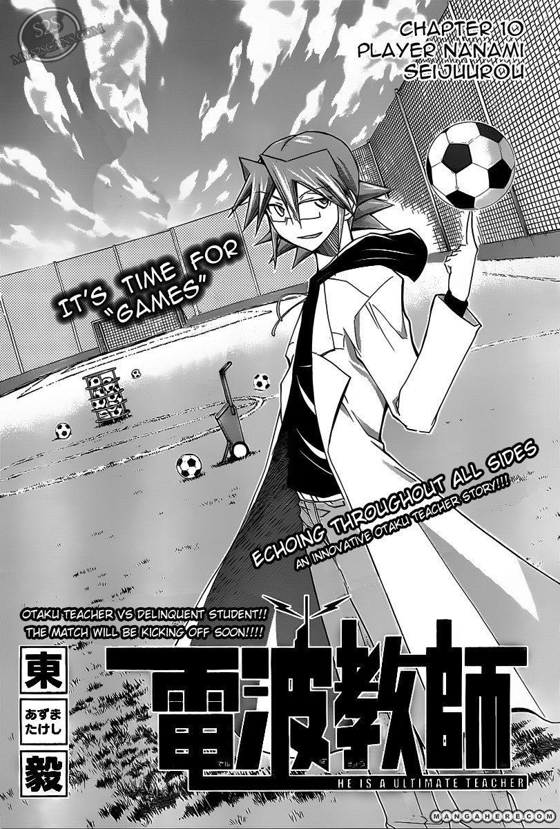 Denpa Kyoushi 10 Page 3