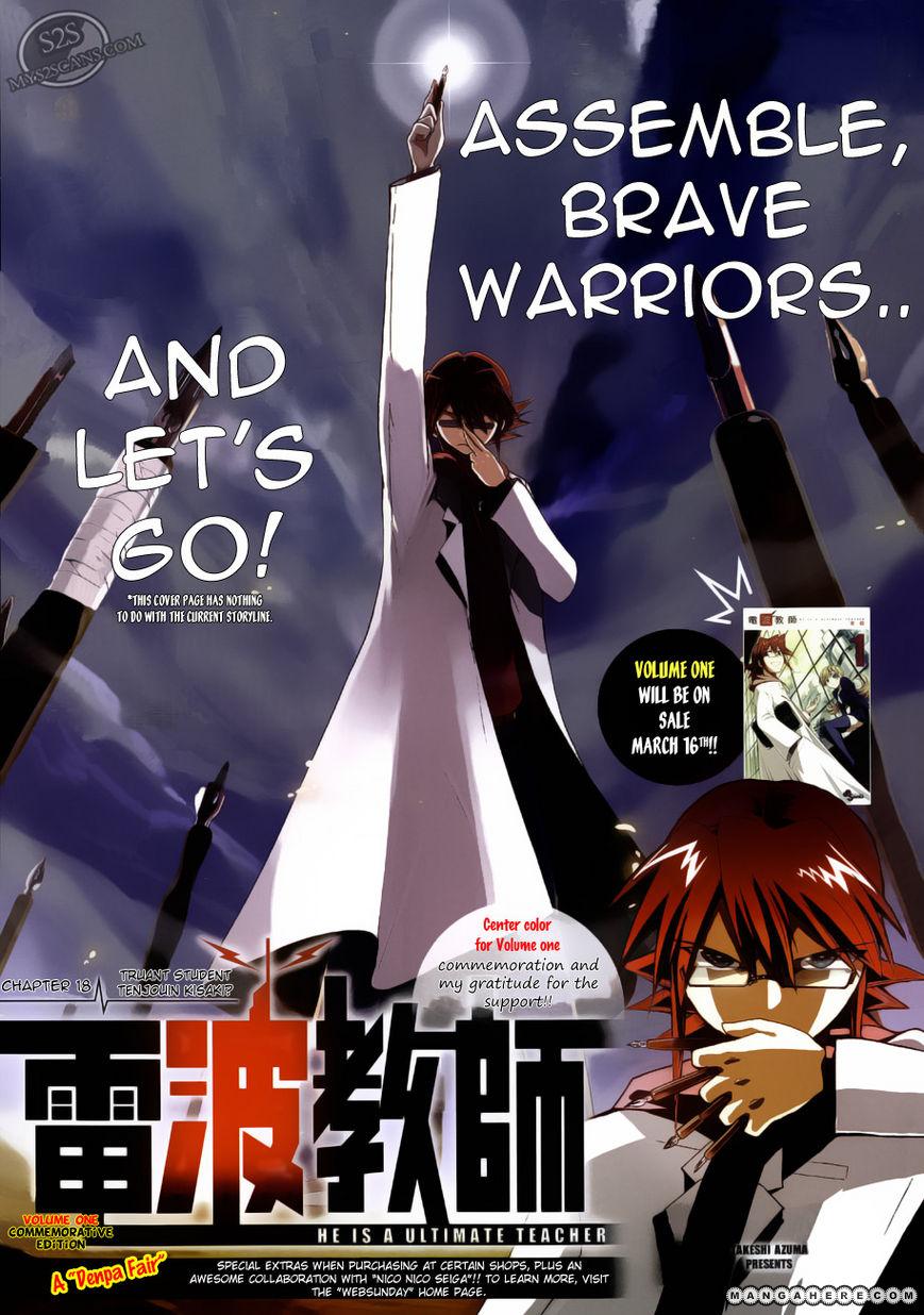 Denpa Kyoushi 18 Page 2